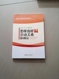 工会工作者岗位能力提升丛书:怎样当好劳动关系协调员