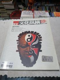 文化纵横(2011/8)