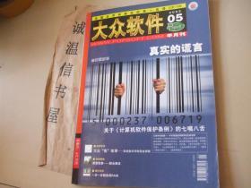 大众软件 2002年 5