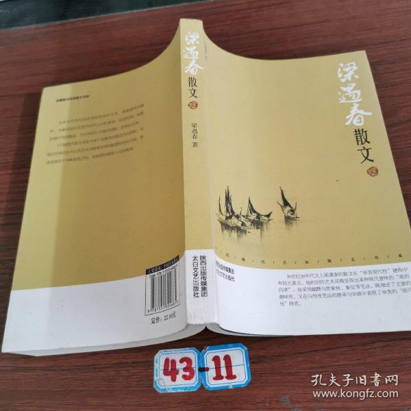 梁遇春散文 : 鉴赏版