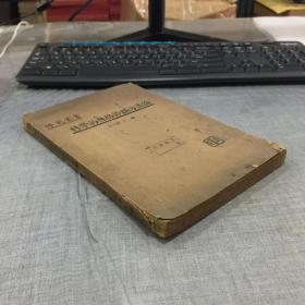 民国商务印书馆《科学的性格诊断方法论》(师范丛书)