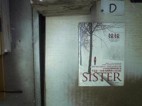 妹妹 。、