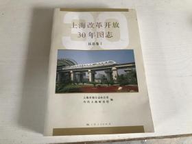 上海改革开放30年图志