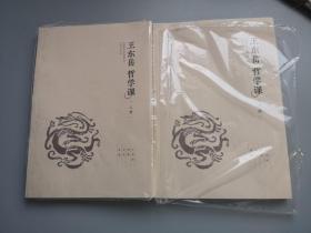 王东岳哲学课(上下两册全)