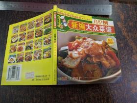 新编大众菜谱:百味美食17
