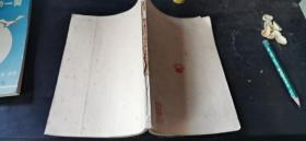 《文章讲话》开明书店,1950年京一版,仅印5000册 ,平装一册  无封皮