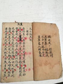 原装,法术符咒手抄本一册全,太上隔煞经,犯三杀咒。