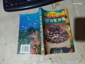 家庭海鲜烹饪丛书——对虾、海蟹、海螺
