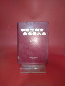 中国工商企业名录大全 第二卷