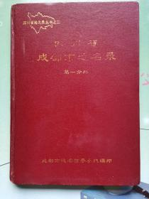四川省成都市地名录第一分册