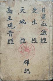 手抄本-高王观音经等四种合订一册(50页100面)20.2X13.8X2.3cm