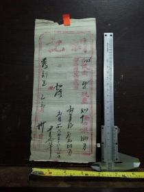 潮汕润记商号单(伸银每两厘金壹分贰厘)