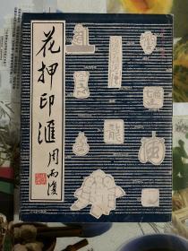 1995年(花押印汇)1版1印