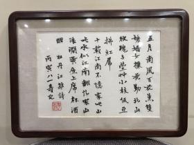游寿 书法  含框 保真