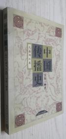 中国传播史.先秦两汉卷 李敬一  作者签名本