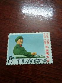 文革邮票:伟大的导师、伟大的领袖、伟大的统帅、伟大的舵手毛主席万岁