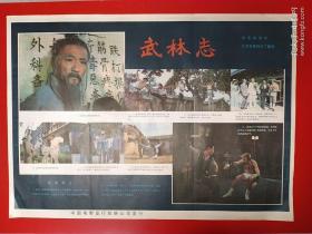 武林志(怀旧电影海报)北京电影制片厂摄制。于1983上映,以图为准。