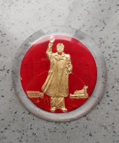 文革时期:有机玻璃毛主席挥手我前进大像章
