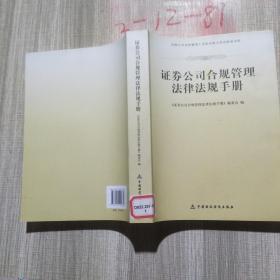 证券公司合规管理法律法规手册