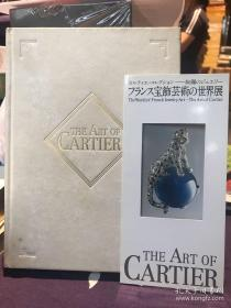 The World of French Jewelry Art- The Art of Cartier