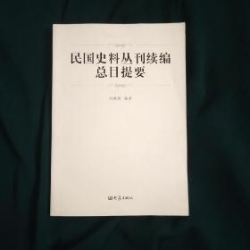民国史料丛刊续编总目提要