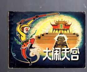 彩色美术动画连环画;大闹天宫。1981.2.一版一印。张光宇、张正宇 美术设计。64开本