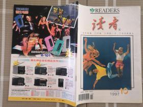 读者文摘1997-10