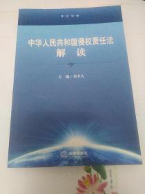 中华人民共和国侵权责任法解读
