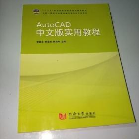 AUTOCAD中文版实用教程