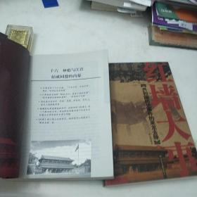 红墙大事(上下):共和国历史事件的来龙去脉