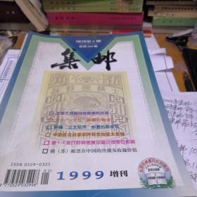 1999年集邮全年13本含有增刊