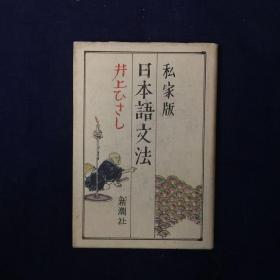 私家版 日本语文法 日文原版书 精装32开