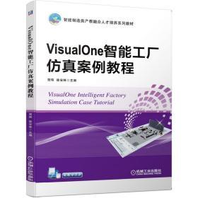VisualOne智能工厂仿真案例教程