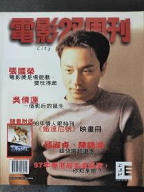 电影双周刊 491期 张国荣封面