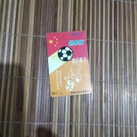 中国电信安徽电信200智能卡 纪念中国足球队 冲出亚洲 走向世界