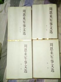 周恩来军事文选 精装全4册