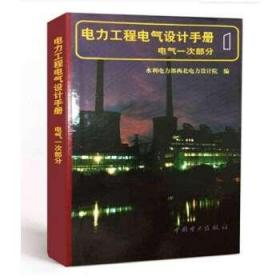 电力工程电气设计手册:电气一次部分