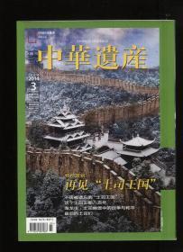 中华遗产2014  3