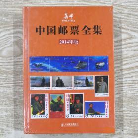 中国邮票目录(2014)