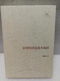 农村经济底基本知识(三联经典文库)