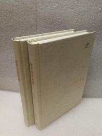 世界经济史纲 (上下两册合售)(三联经典文库)
