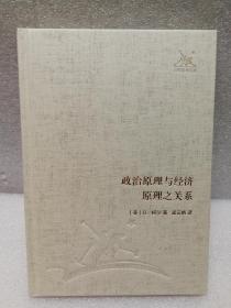 政治原理与经济原理之关系(三联经典文库)