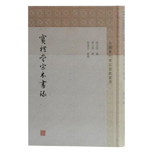 宝礼堂宋本书录(中国历代书目题跋丛书)
