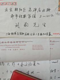 著名古文字专家--原故宫博物院古器物部主任-刘雨-旧藏---著名古文字学家--裘锡圭 信札 一通二页(附实寄封)