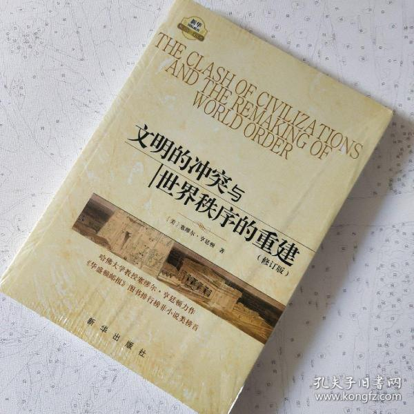 文明的冲突与世界秩序的重建:修订版(全新正版)