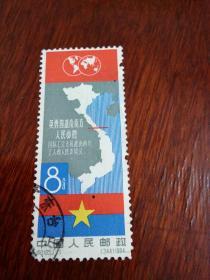 老邮票:纪105 英勇的越南南方人民必胜【1枚】