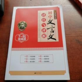 初中文言文译注与评析(7-9年级统编版)