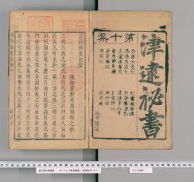 明末汲古阁津逮秘书刻本:洛阳伽蓝记,北魏杨衒之撰,是中国第一部专门记载佛寺的志书,全书共五卷,按地域分为洛阳的城内、城东、城南、城西、城北,记述佛寺七十余处。集历史、地理、佛教、文学于一身的名著,在《四库全书》将其列入史部地理类,简称《伽蓝记》。明崇祯年间毛氏(晋)汲古阁所刻,出自如隐堂影写抄本,校以《太平御览》和《太平广记》。本店此处销售的为该版本的仿古道林纸、彩色高清复制、无线胶装本。
