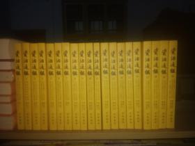 资治通鉴 中华书局 全20册 (一版一印、平装锁线)