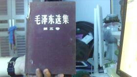 毛泽东选集 第五卷 精装本,1977年北京1版1印(大32开,8品)西边租屋--地南1放